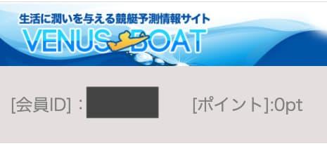 競艇予想サイトヴィーナスボート悪質サイト稼げない-