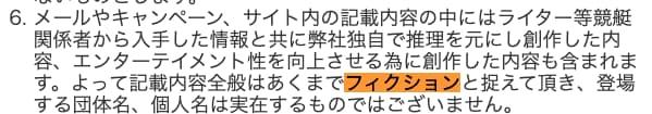 競艇予想サイト賞金王悪質サイト稼げない利用規約-