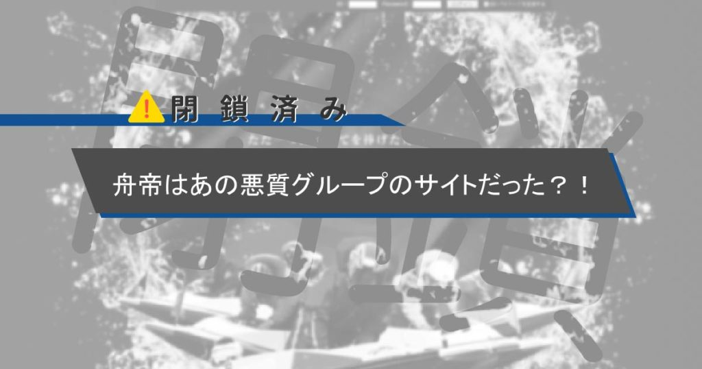 競艇予想サイト・舟帝・悪質・悪徳・稼げない・閉鎖