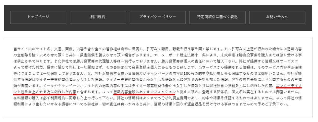競艇予想サイト・舟帝・悪質・悪徳・稼げない・閉鎖・フィクション