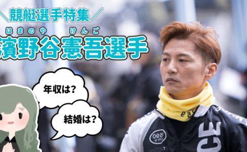 競艇選手ボートレーサー濱野谷憲吾-