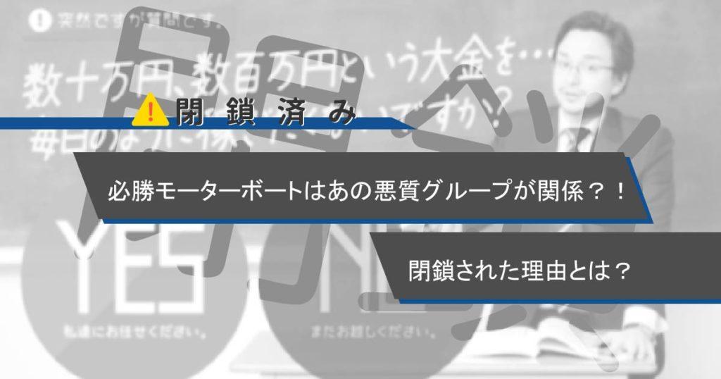競艇予想サイト・必勝モーターボート・悪質・悪徳・稼げない・閉鎖