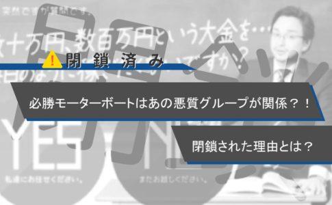 競艇予想サイト必勝モーターボート悪質悪徳稼げない閉鎖-