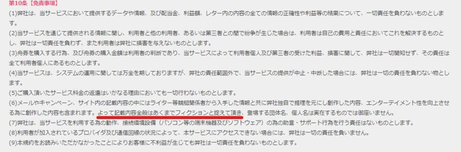 競艇予想サイト必勝モーターボート悪質悪徳稼げない閉鎖フィクション-