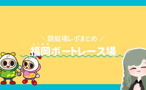 競艇場ボートレース場ボートレース福岡アイキャッチ-