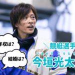 ボートレーサー競艇選手今垣光太郎アイキャッチ-