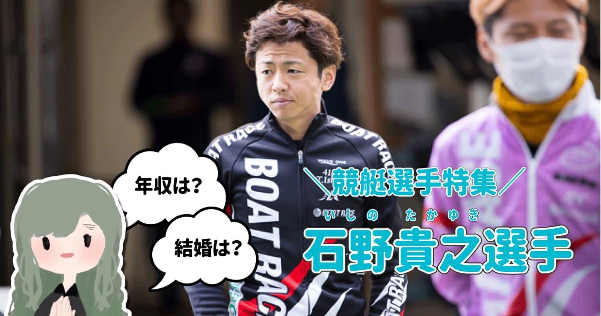 競艇選手ボートレーサー石野貴之アイキャッチ-