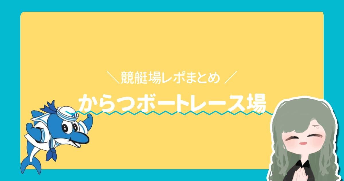 競艇場ボートレース場ボートレースからつアイキャッチ-