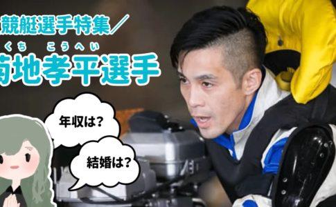 競艇選手ボートレーサー菊地孝平-