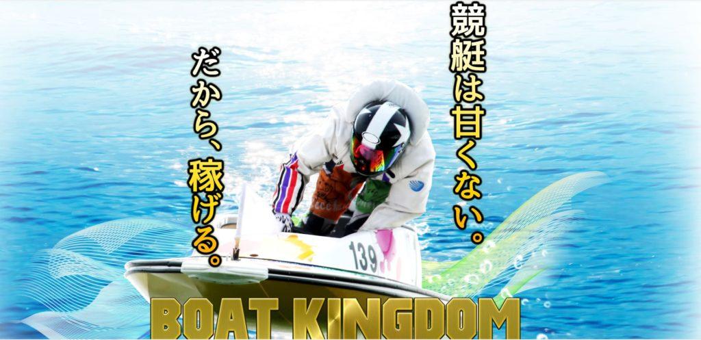 競艇予想サイトBOAT KINGDOMボートキングダム優良稼げるアイキャッチ-