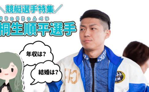 競艇選手ボートレーサー桐生順平-