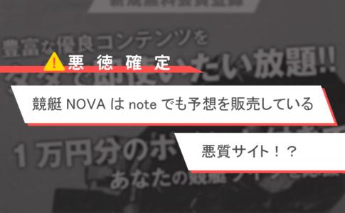 競艇予想サイト競艇NOVA悪質サイト稼げない-