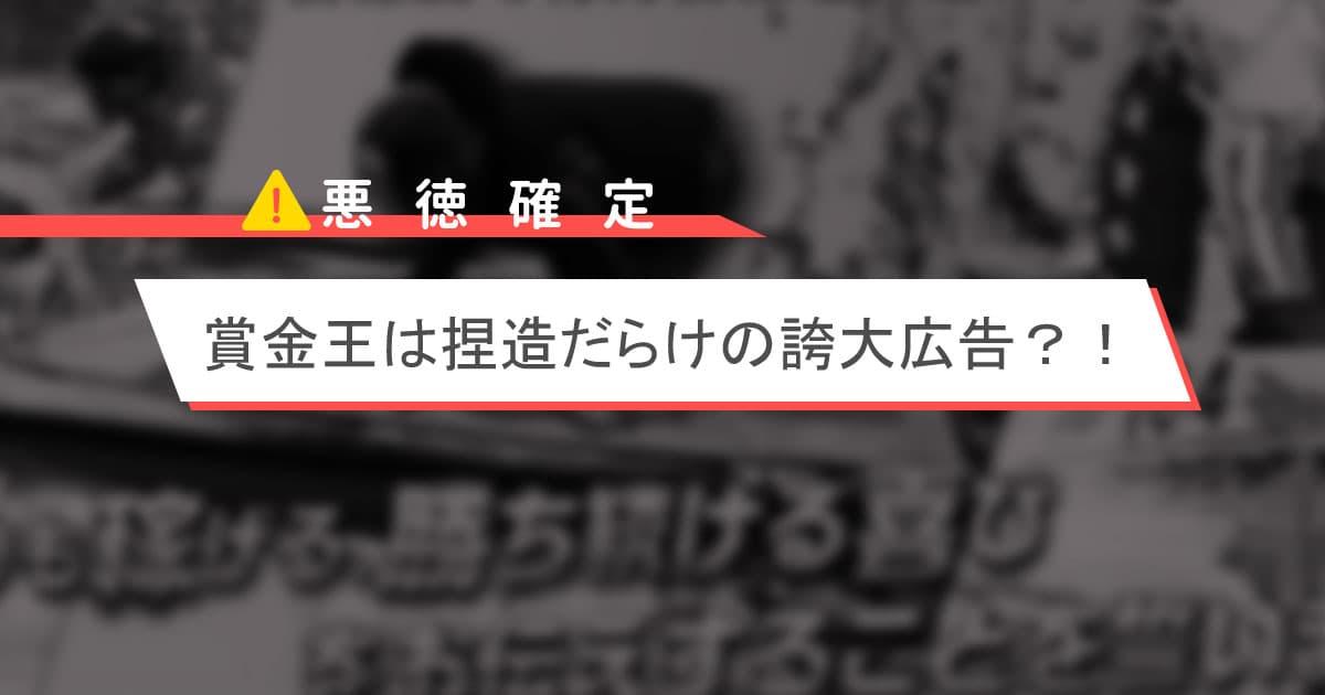 競艇予想サイト賞金王悪質サイト稼げない-