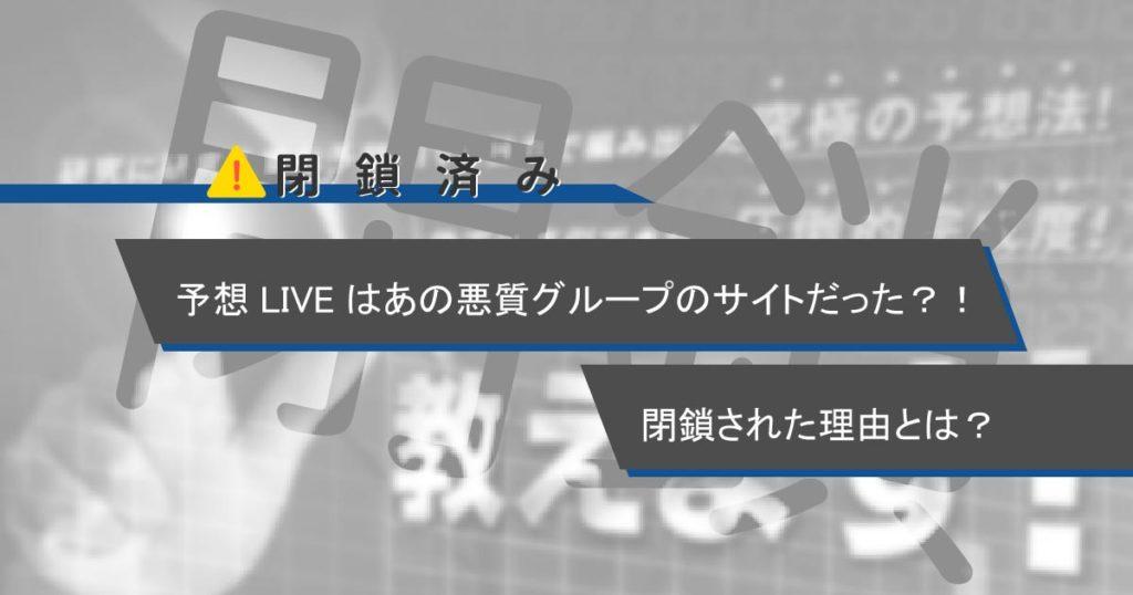 競艇予想サイト・予想LIVE・予想ライブ・悪質・悪徳・稼げない・閉鎖