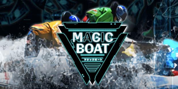 競艇予想サイトマジックボート悪質サイト稼げない-