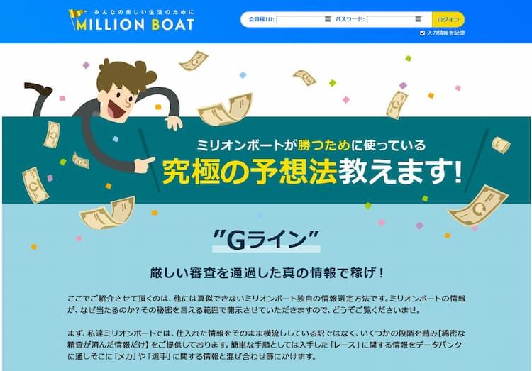競艇予想サイトミリオンボートMILLION BOAT悪質悪徳稼げない閉鎖-