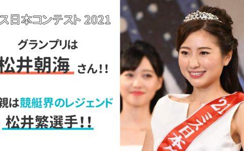 競艇ニュース・松井繁・娘・松井朝海・ミス日本・グランプリ
