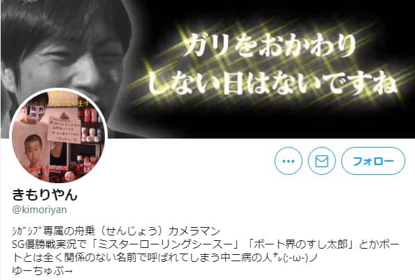 ボートレーサー・競艇選手・守田俊介・SNS・Twitter・ツイッター