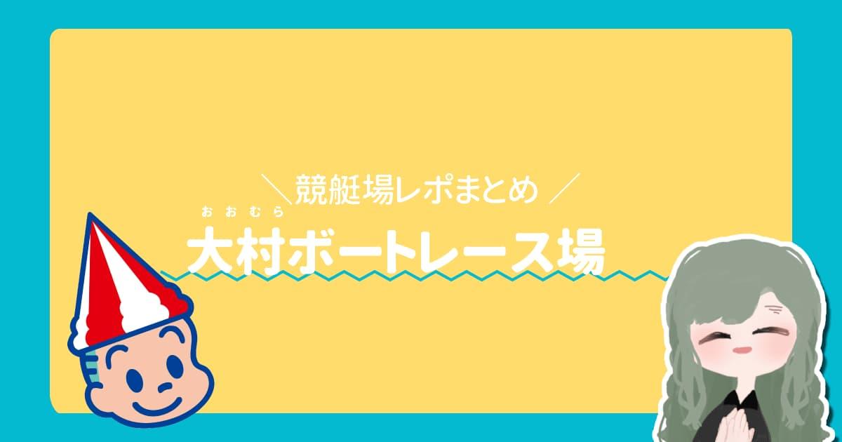 ボートレース大村大村競艇場アイキャッチ-