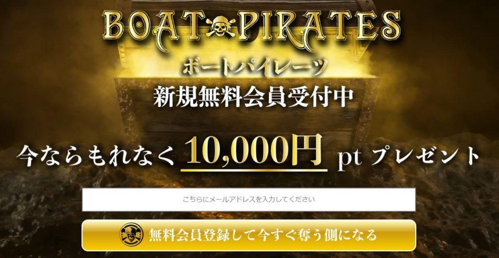 競艇予想サイト・ボートパイレーツ・BOAT PIRATES・優良・稼げる・登録