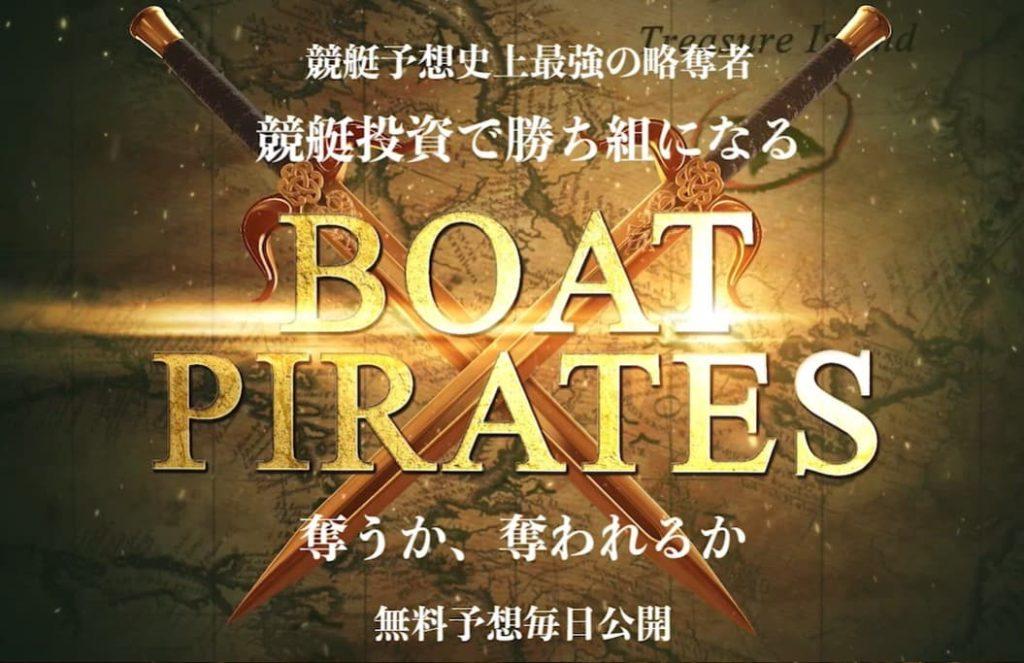 競艇予想サイトボートパイレーツBOAT PIRATES優良稼げる-