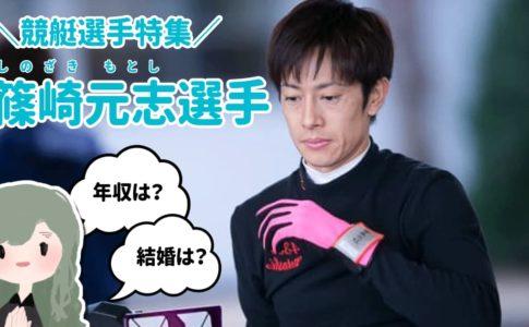 競艇選手ボートレーサー篠崎元志-
