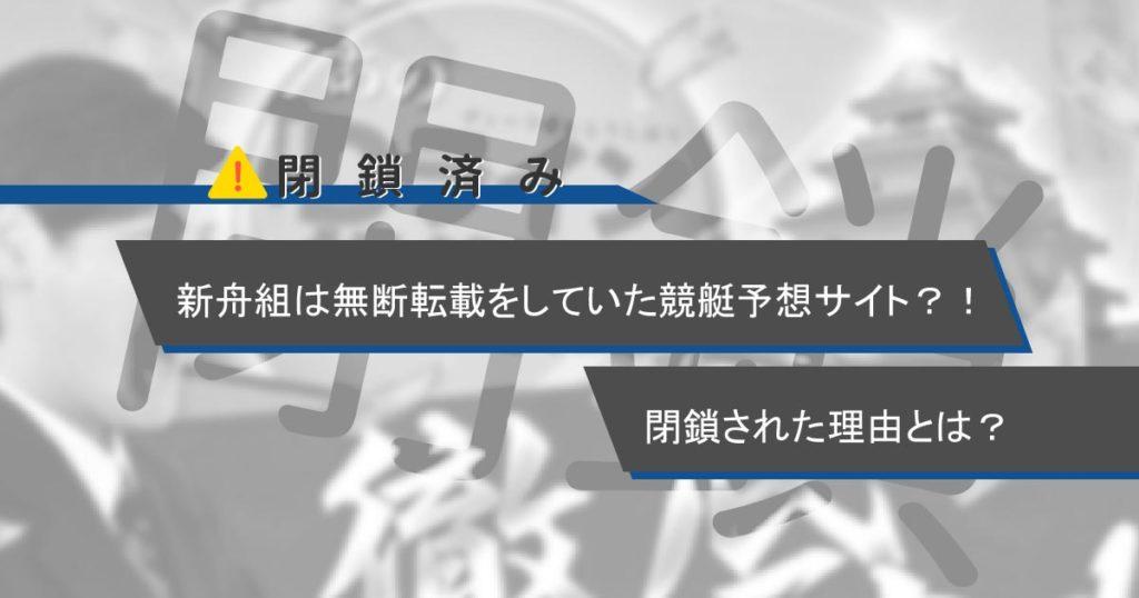 競艇予想サイト・新舟組・悪質・悪徳・稼げない・閉鎖