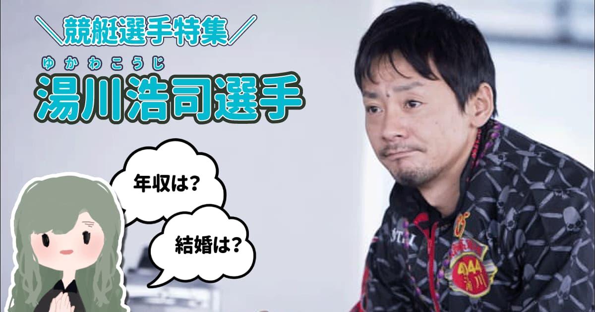 競艇選手ボートレーサー湯川浩司-