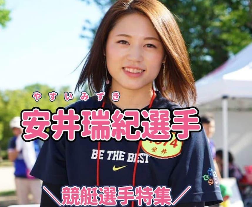 競輪予想サイト競艇選手安井瑞紀-