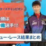 競艇ボートレースマスターズチャンピオン競艇選手稼ぐ原田幸哉優勝まとめアイキャッチ-