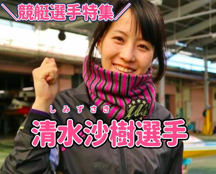 競艇予想サイト競艇選手清水沙樹-