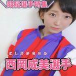 競艇予想サイト稼げる西岡成美ボートレーサー競艇選手-