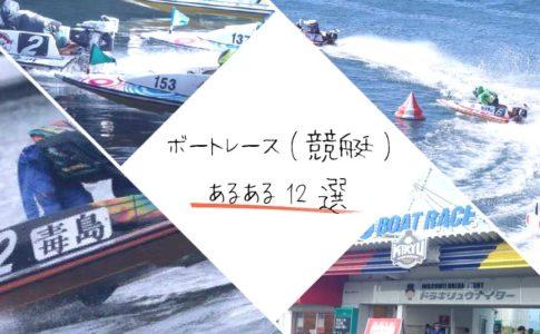 競艇・ボートレース・競艇場・競艇選手・稼ぐ・初心者・あるある