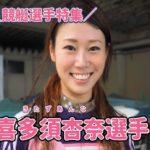 競輪予想サイト競艇選手喜多須杏奈-