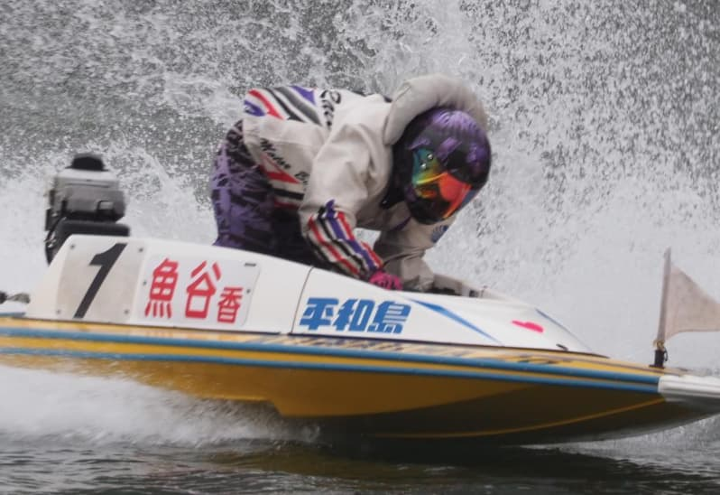 競艇予想サイト競艇選手魚谷香織-