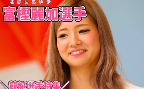 競輪予想サイト・競艇選手・富樫麗加