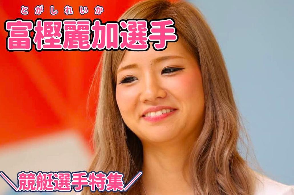競輪予想サイト競艇選手富樫麗加-