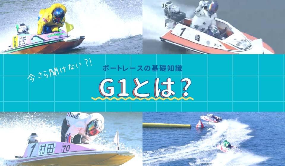 競艇ボートレース競艇場競艇選手稼ぐ初心者G1-