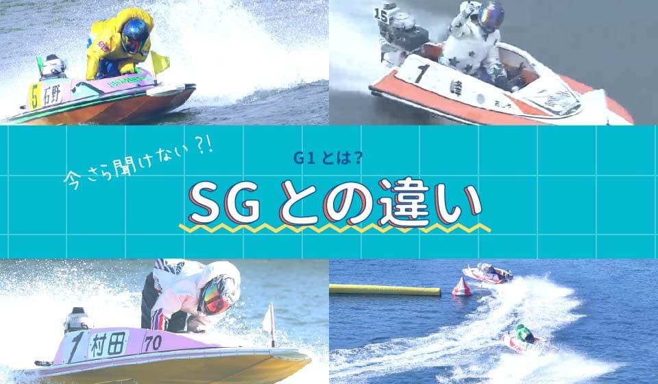 競艇ボートレース競艇場競艇選手稼ぐ初心者G1SG違い-