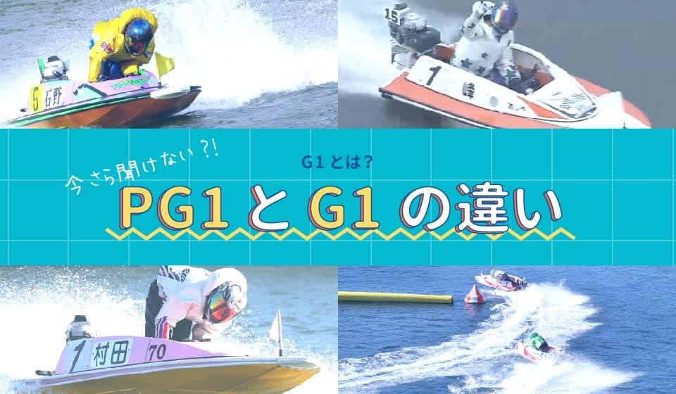 競艇ボートレース競艇場競艇選手稼ぐ初心者G1PG1違い-
