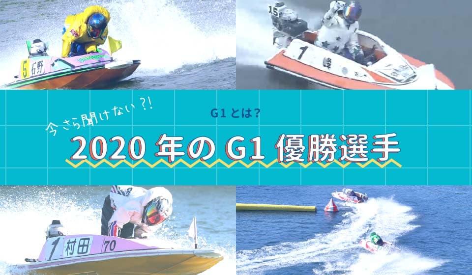 競艇ボートレース競艇場競艇選手稼ぐ初心者G1優勝選手-