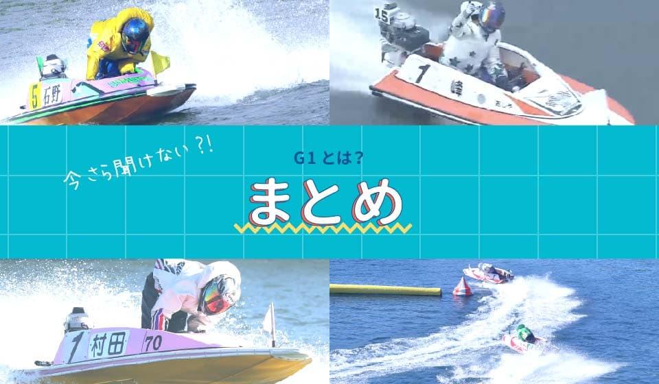 競艇ボートレース競艇場競艇選手稼ぐ初心者G1まとめ-