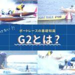競艇ボートレース競艇場競艇選手稼ぐ初心者G2-