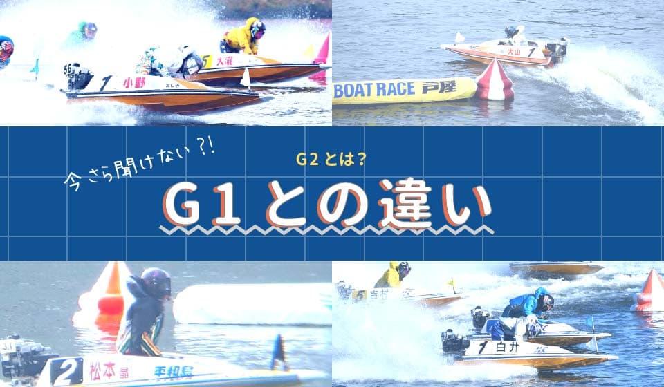 競艇ボートレース競艇場競艇選手稼ぐ初心者G2G1違い-