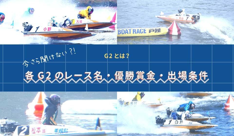 競艇ボートレース競艇場競艇選手稼ぐ初心者G2レース名優勝賞金出場条件-