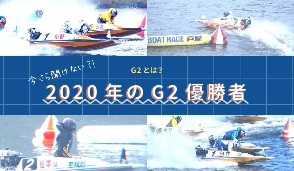 競艇ボートレース競艇場競艇選手稼ぐ初心者G22020優勝者-