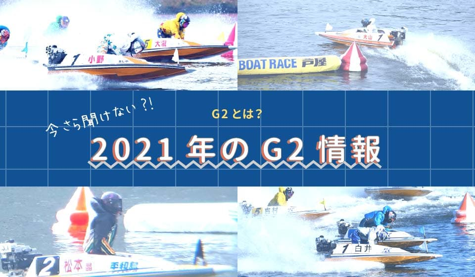 競艇ボートレース競艇場競艇選手稼ぐ初心者G22021-