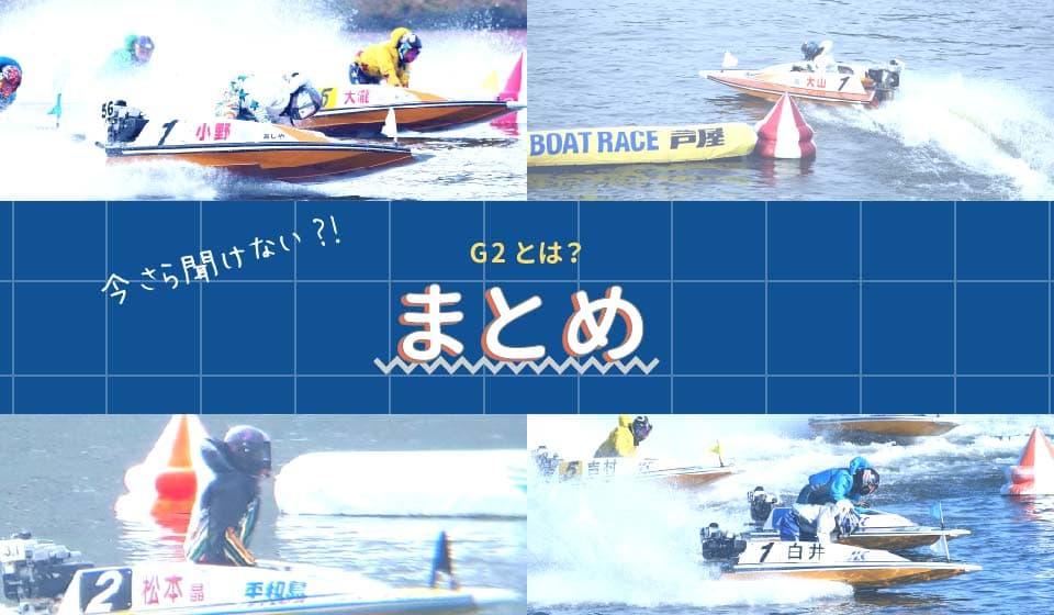 競艇ボートレース競艇場競艇選手稼ぐ初心者G2まとめ-