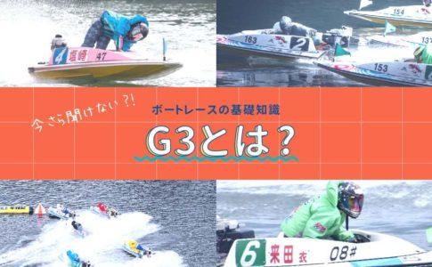 競艇ボートレース競艇場競艇選手稼ぐ初心者G3-