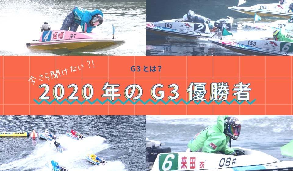 競艇ボートレース競艇場競艇選手稼ぐ初心者G32020優勝者-